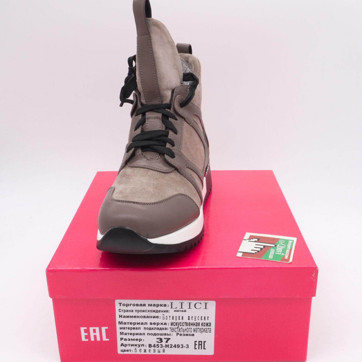фото front Зимние высокие кроссовки LICCI B453-H2493-3 бежевый front